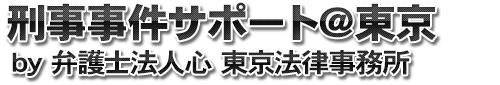 刑事事件東京